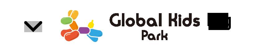 グローバルキッズパークブログ