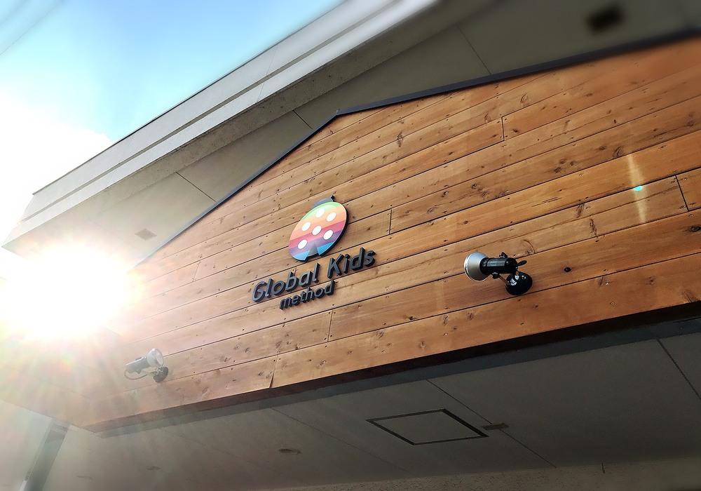 グローバルキッズメソッド西原店・店舗画像