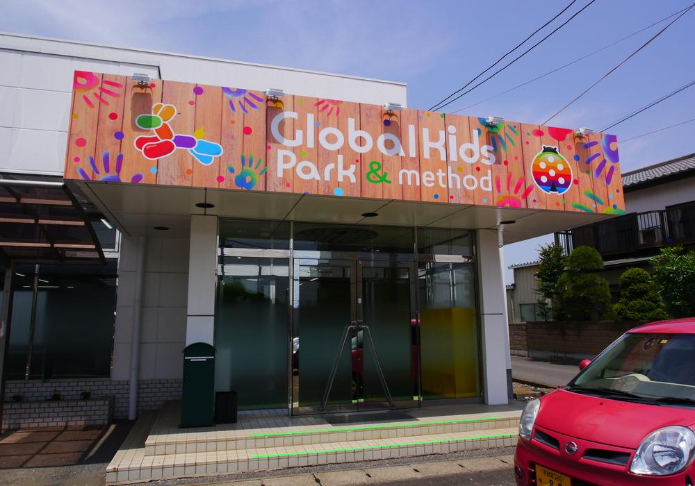 グローバルキッズメソッド新間々田店・店舗画像