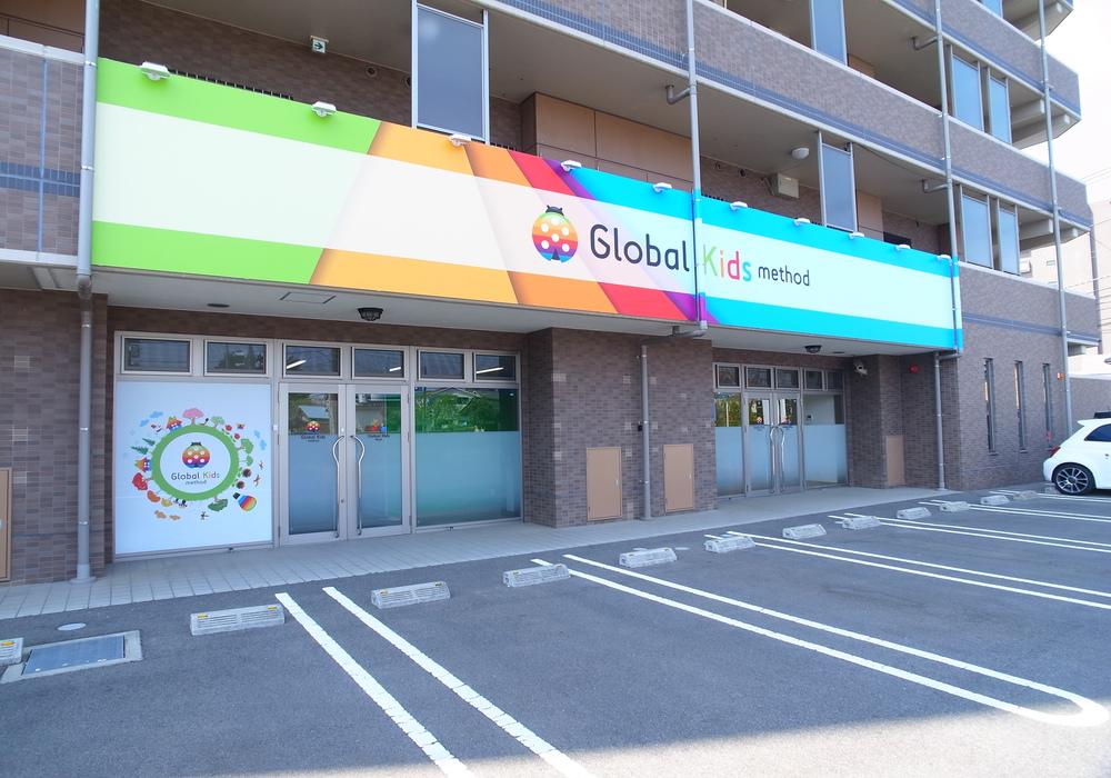 グローバルキッズメソッド今泉新町店・店舗画像