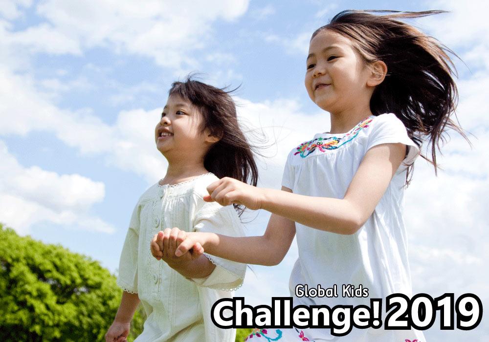 グローバルキッズチャレンジ2018