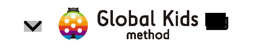 グローバルキッズメソッドブログ
