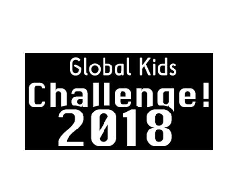グローバルキッズチャレンジ
