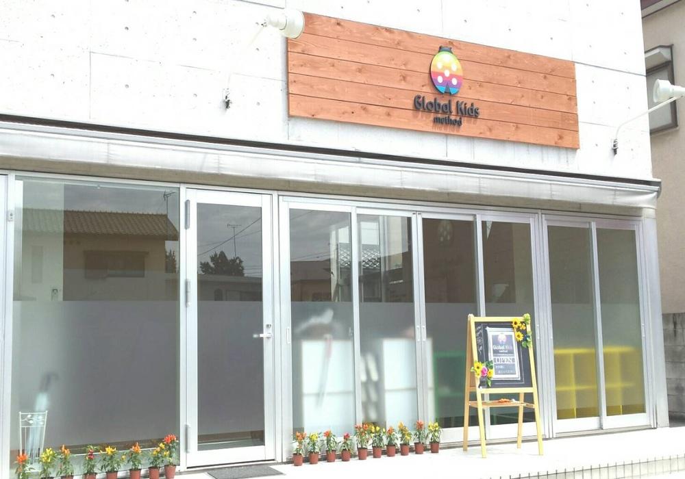 グローバルキッズメソッド桜通り店・店舗画像