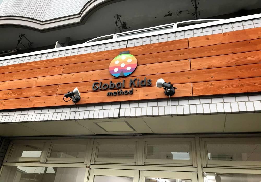 グローバルキッズメソッド新小山駅東店・店舗画像