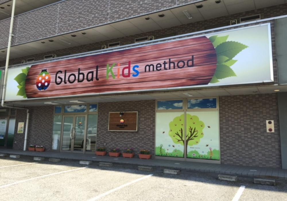 グローバルキッズメソッド上戸祭店・店舗画像