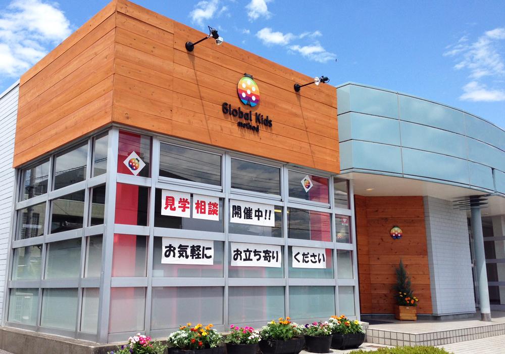 グローバルキッズメソッド岩曽店・店舗画像