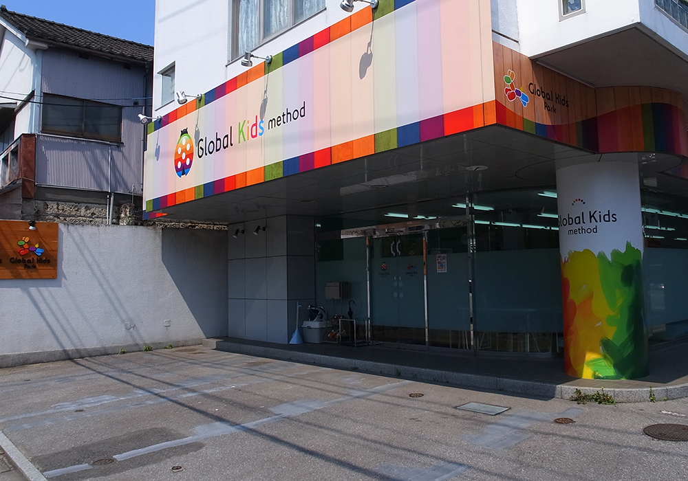 グローバルキッズメソッド中戸祭店・店舗画像