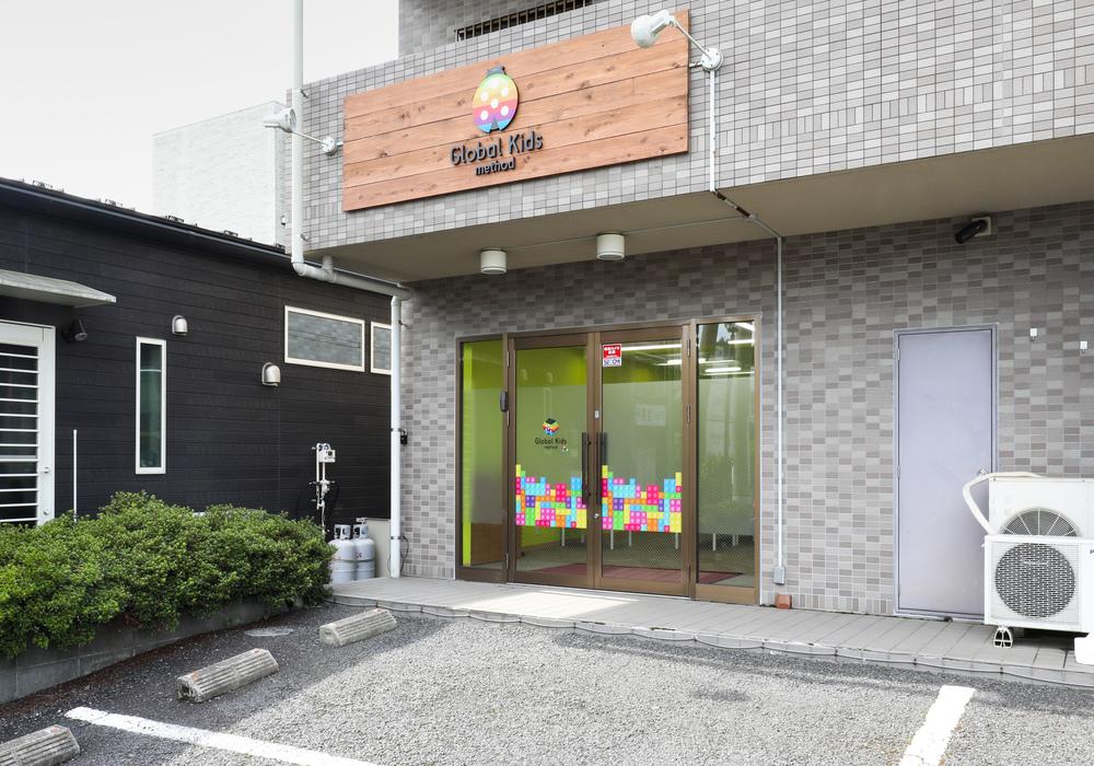 グローバルキッズメソッド宝積寺店・店舗画像