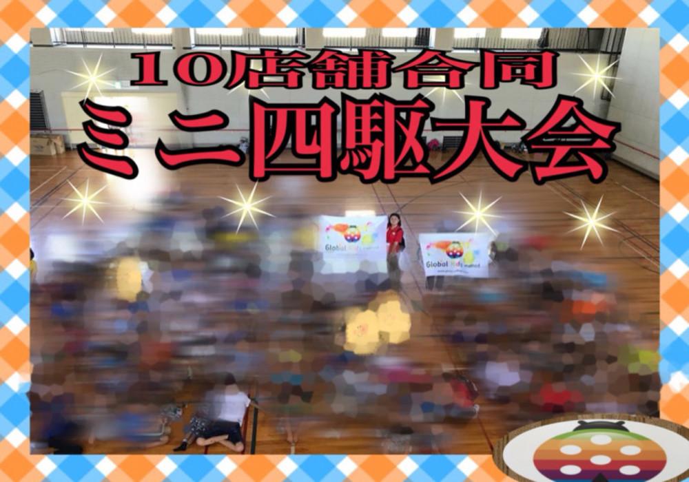 10店舗合同レクリエーション ミニ四駆大会!・画像