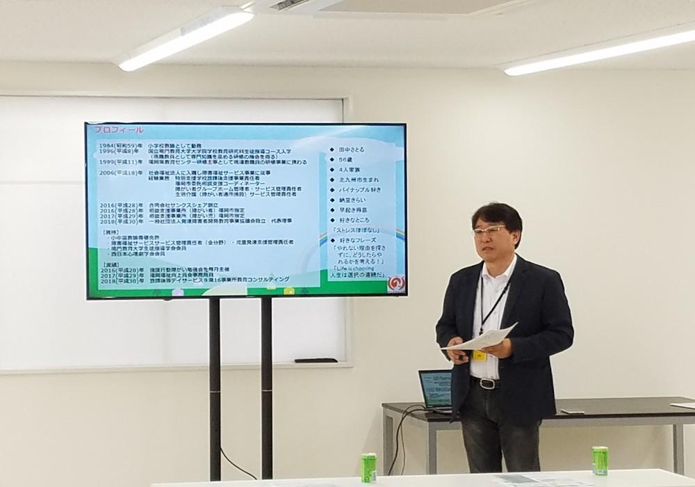 田中先生ご講演『「この子の行動問題をなくしたい!」 実現へ向けての計画的アプローチ』・画像