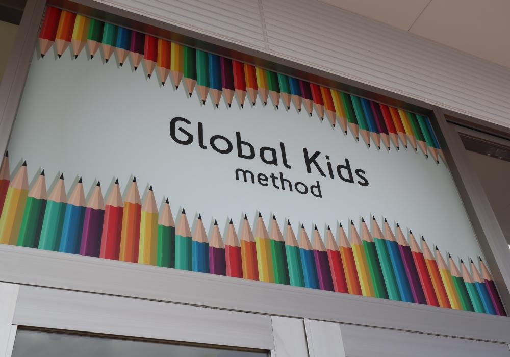 グローバルキッズメソッドゆいの杜店・店舗画像