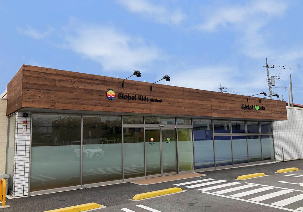 グローバルキッズメソッド下高間木店・店舗画像