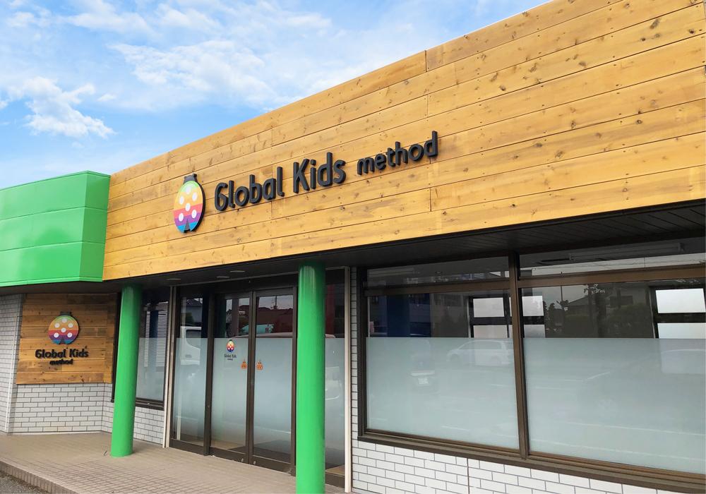 グローバルキッズメソッド国谷店 (2021年2月1日OPEN)・店舗画像