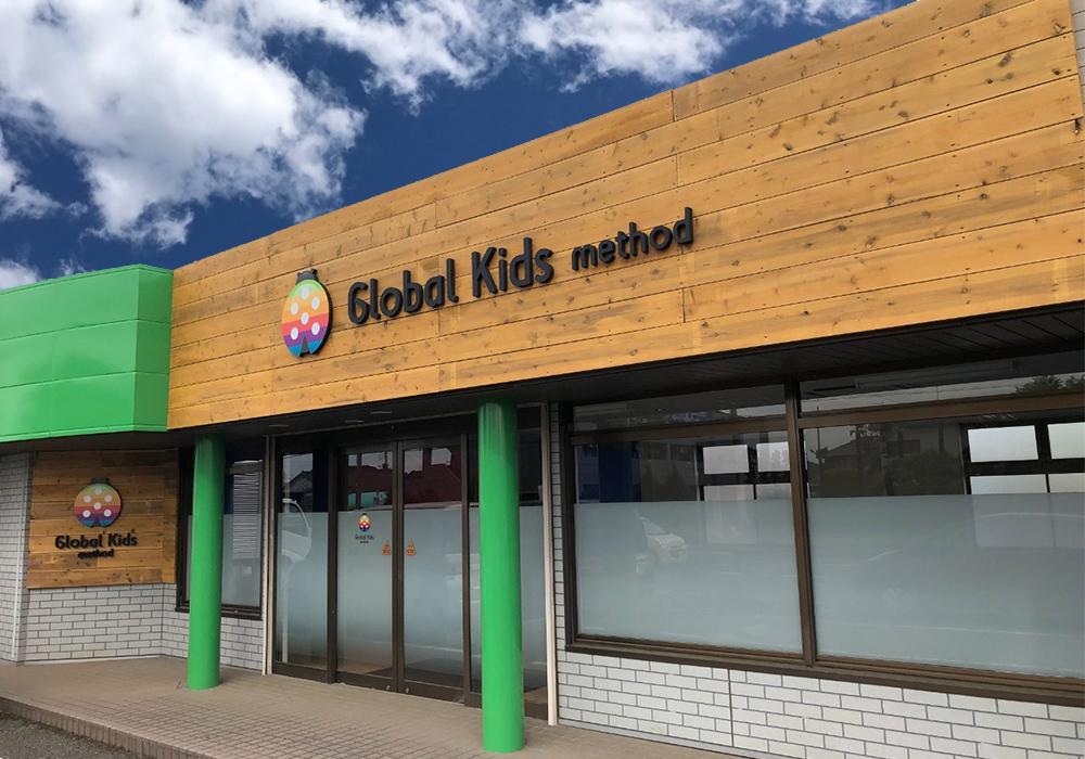 グローバルキッズメソッド国谷店・店舗画像