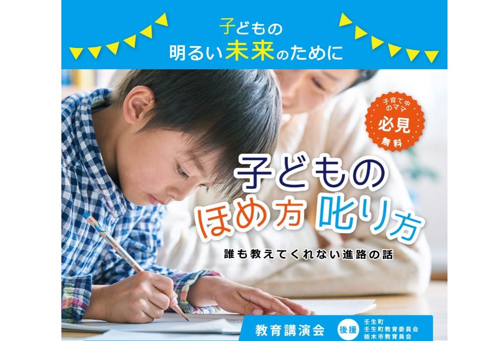【予約受付中】療育アドバイザー・山内先生のご講演「子どものほめ方と叱り方」・画像