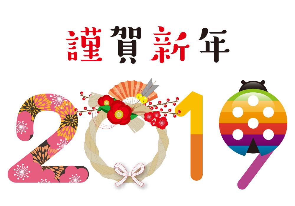 新年、明けましておめでとうございます!・画像