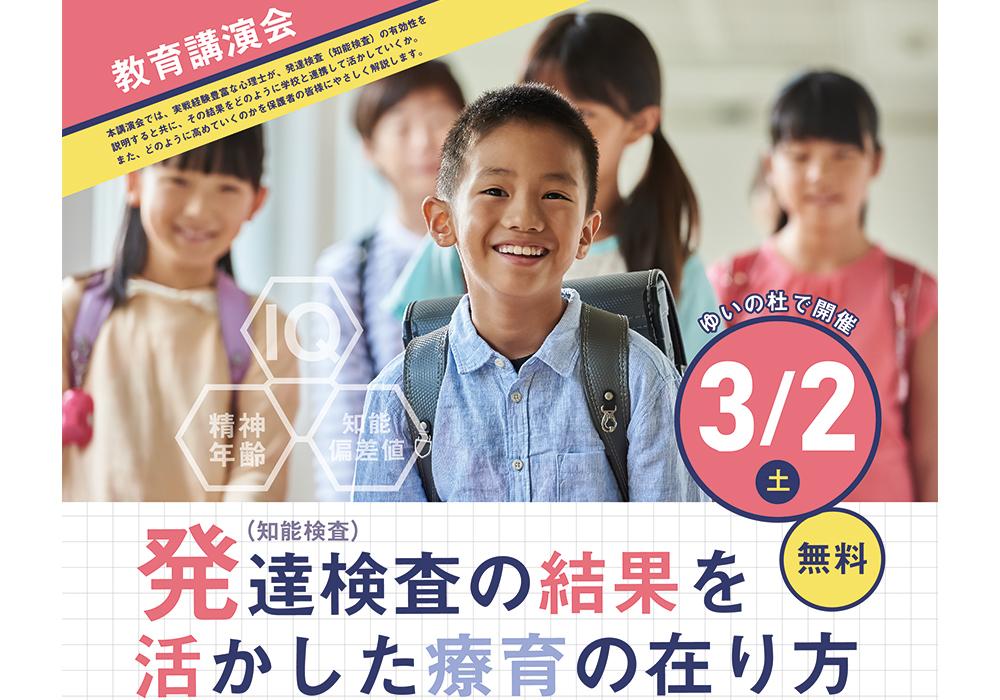 ■教育講演会3/2(土)開催■新テーマ「発達検査の結果を活かした療育の在り方」・画像