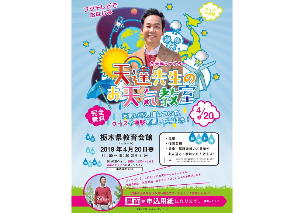 いよいよ!4/20(土)「天達先生のお天気教室🌞☔⛅⛄」・画像