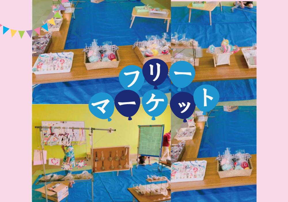 GKチャレンジ 商品を制作してフリーマーケットに出店しよう!@若松原店(2019)・画像