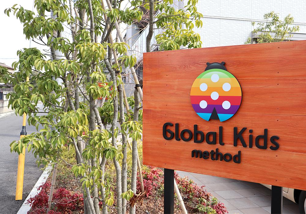 「グローバルキッズメソッド峰店」が6月1日にOPENいたします!!・画像