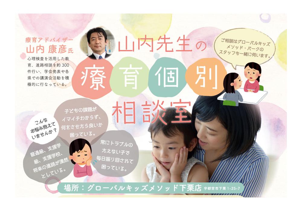 山内康彦先生による【個別相談会】が開催されました!・画像