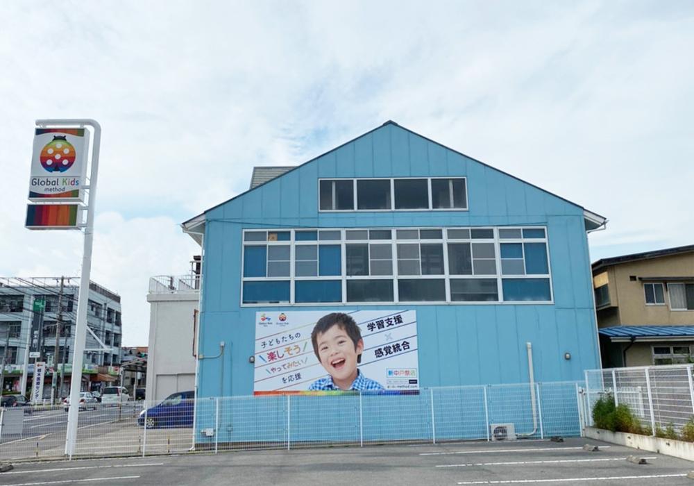 グローバルキッズメソッド新中戸祭店・店舗画像