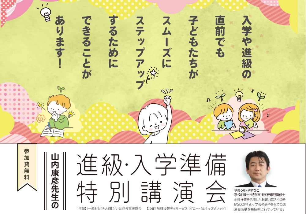 進級・入学準備★3/18(水)~20(祝)開催・特別講演会★ご予約受付中・画像