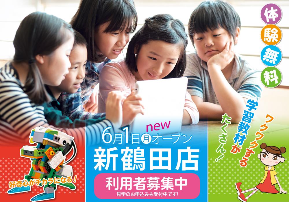 【グローバルキッズメソッド新鶴田店】が、2020年6月1日OPEN予定!見学・無料体験・申込受付スタート!・画像