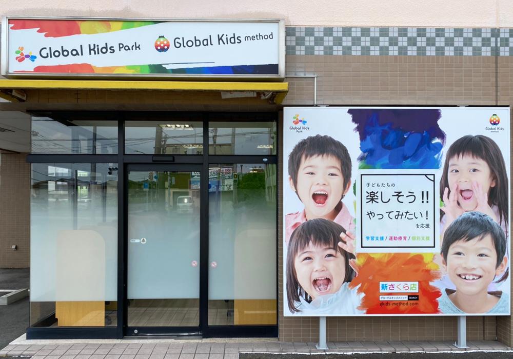 グローバルキッズメソッド新さくら店・店舗画像