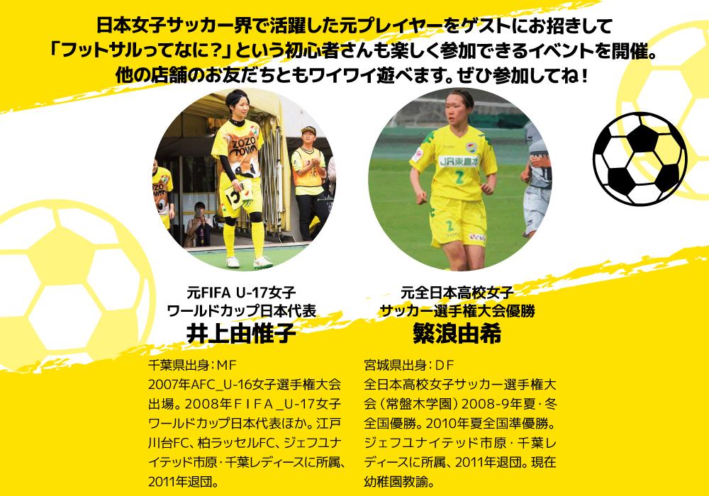 ご予約受付中◆元プロサッカー選手に教わる【フットサル】2020年9月26日開催・画像