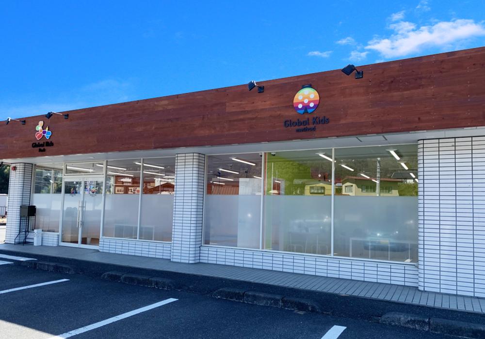 グローバルキッズメソッド益子店・店舗画像