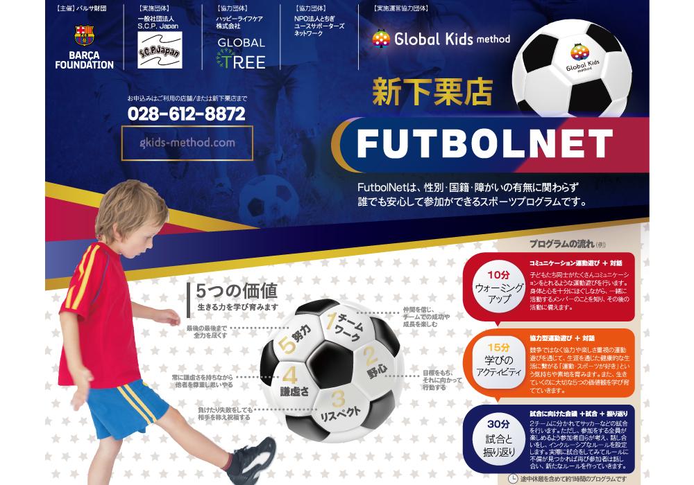 バルサ財団×グローバルキッズメソッド【FutbolNetプログラム】がいよいよ始動!・画像