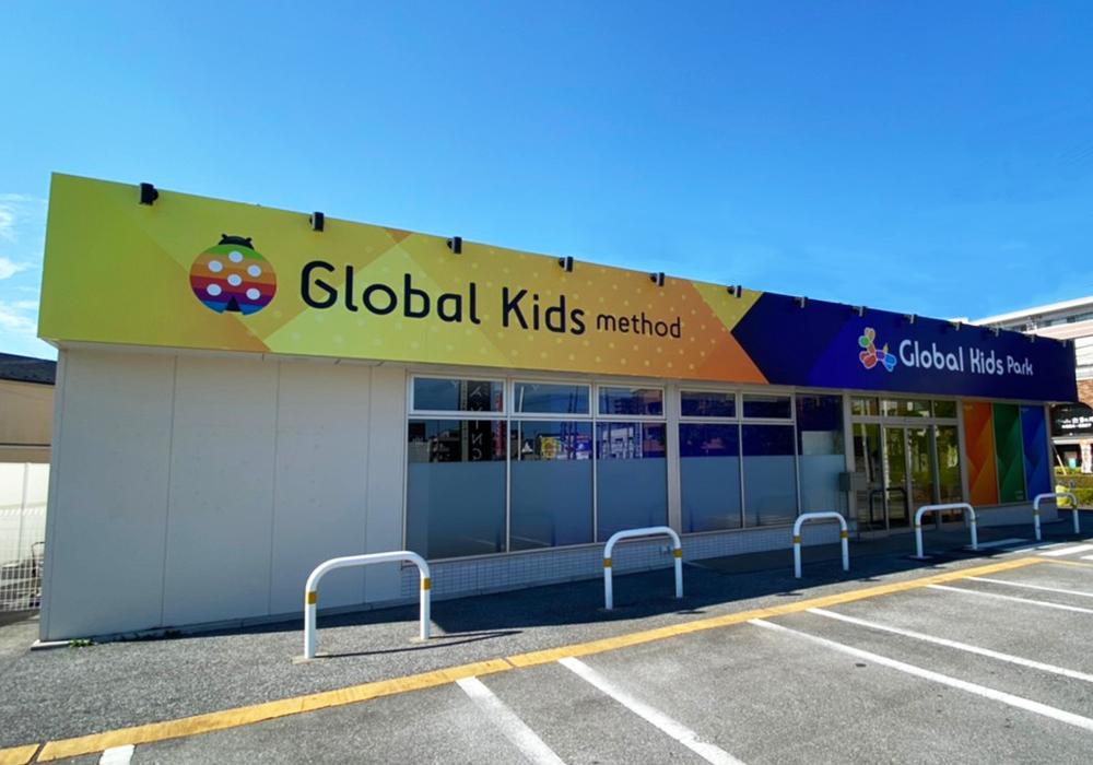 グローバルキッズメソッド中今泉店 (2021年3月1日OPEN)・店舗画像