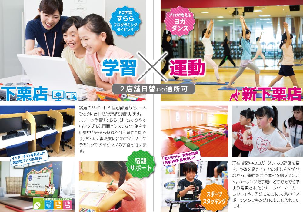 日替わり通所OK【下栗店×新下栗店】運動・学習をいつでも選べます・画像