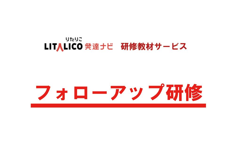 株式会社LITALICO主催【支援者としてのフォローアップ研修】が開催されました・画像