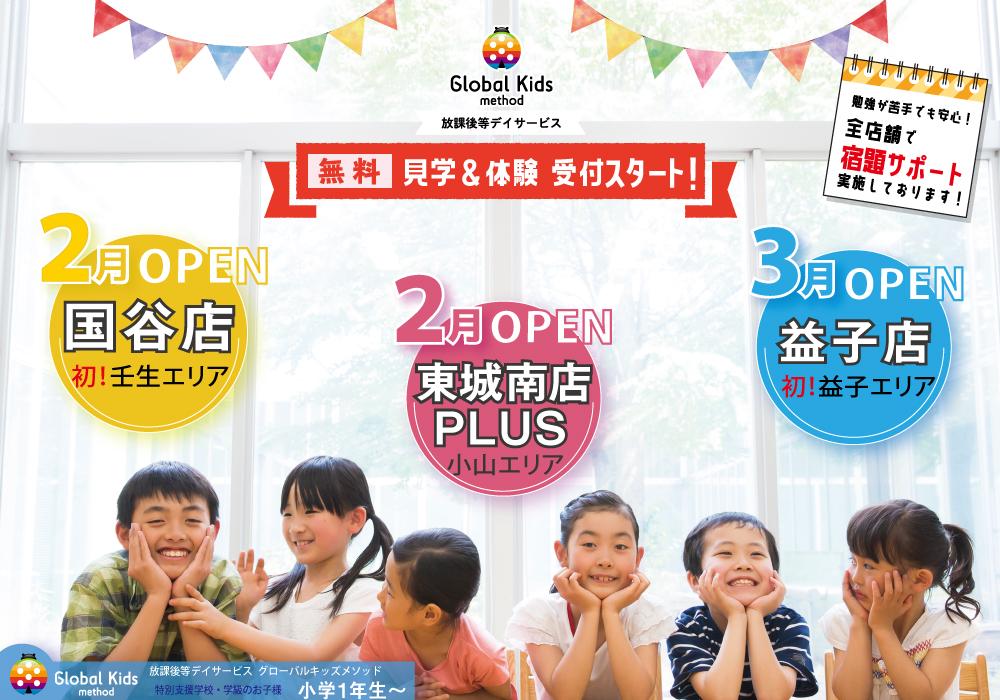 新店舗OPEN!【小山・壬生・益子エリア】新規受付スタート!!・画像