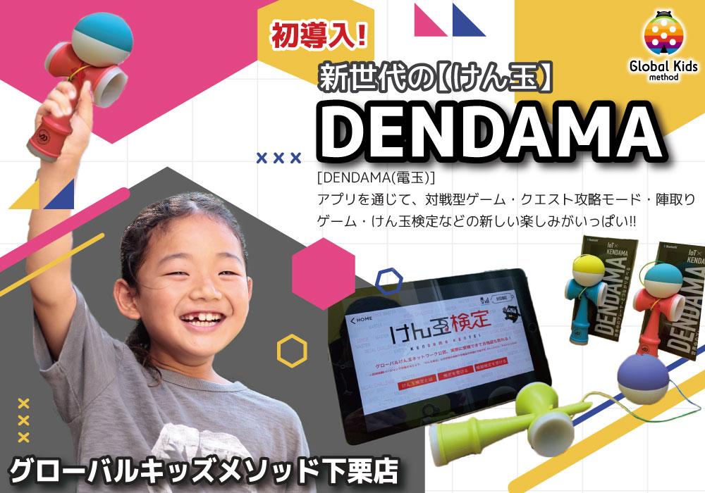 初!!新コンテンツ【DENDAMA(電玉)】導入のお知らせ@下栗店・画像