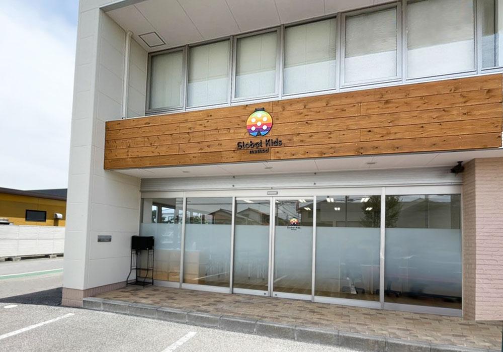 グローバルキッズメソッド新西茂呂店・店舗画像
