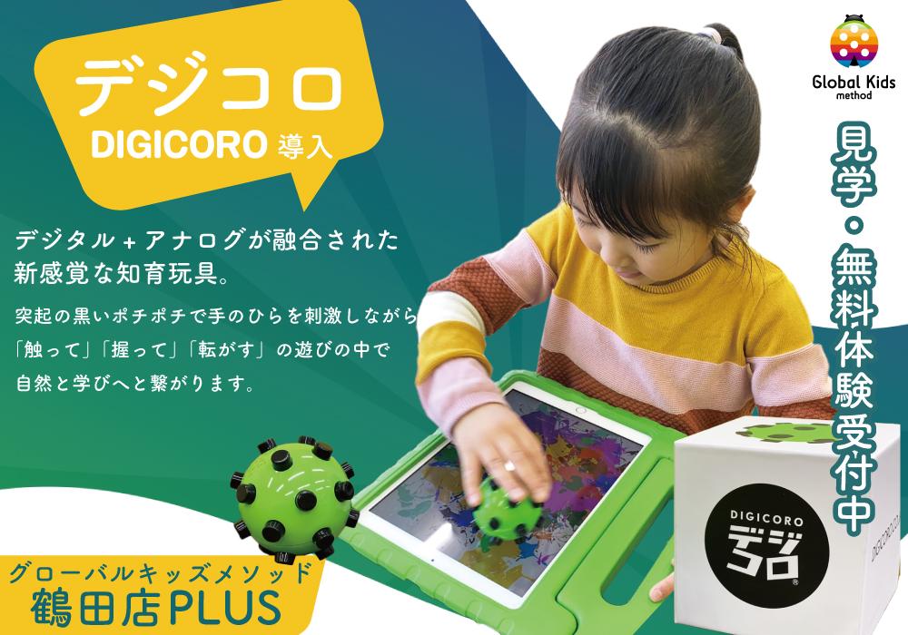 手指を動かして脳を刺激!デジタル+アナログの融合「デジコロ」導入のお知らせ-鶴田店プラス・画像