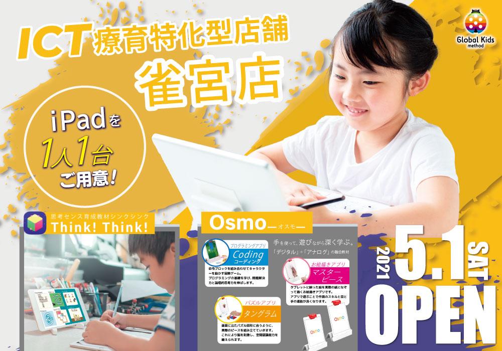 【iPad1人1台ご用意!】すぐに見学・無料体験可能◎5月1日OPEN◎グローバルキッズメソッド雀宮店・画像