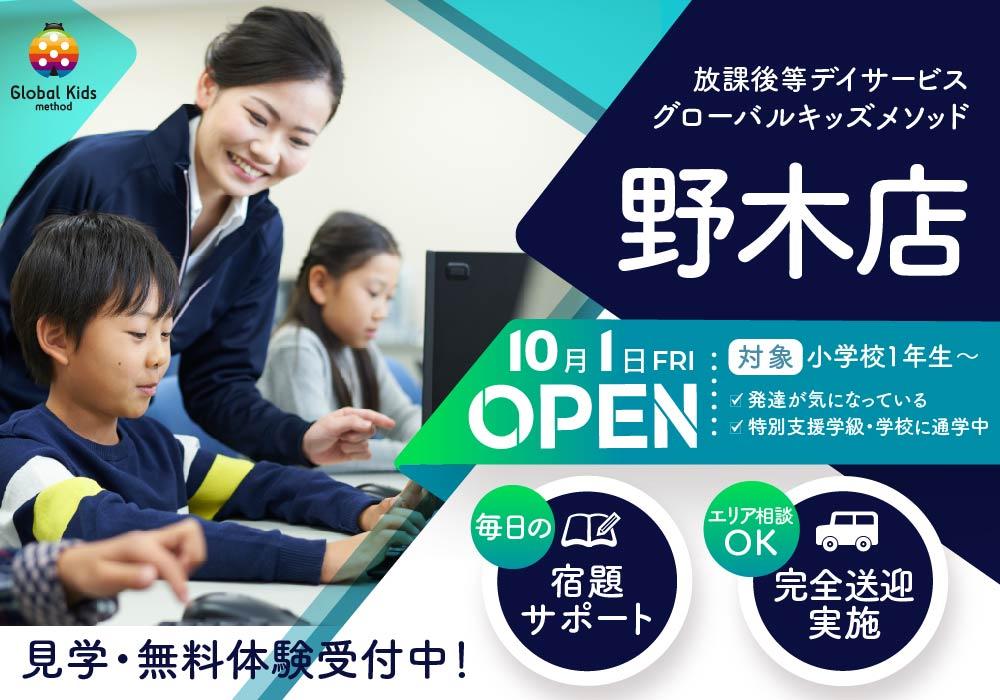すぐに見学・体験可能♪学習特化型・グローバルキッズメソッド野木店10月1日OPEN!!・画像
