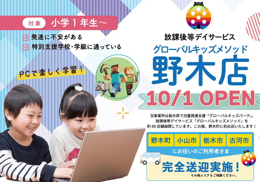 野木町初出店◆学習特化型・グローバルキッズメソッド野木店が10月1日(金)OPENしました!・画像